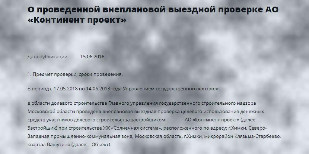 Аудит Урбан Групп