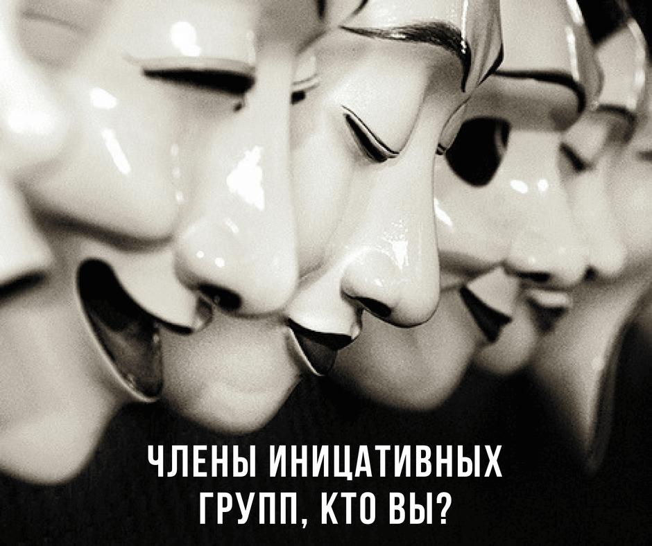 Инициативные группы обманутых дольщиков