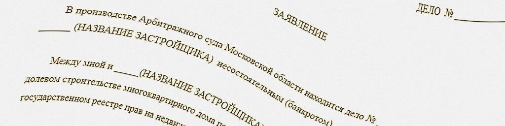 Образец заявления в арбитражный суд на ознакомление с материалами дела о банкротстве застройщика